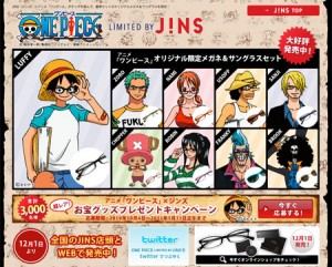 ワンピース ONE PIECE LIMITED BY JINS